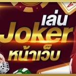 เล่น joker หน้าเว็บ